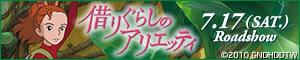 arrietty_banner_300_60