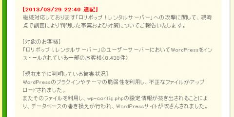 lolipop_jp_info_news_4149_01