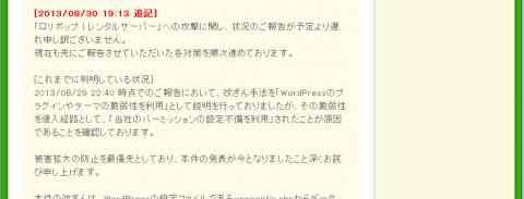 lolipop_jp_info_news_4149_02