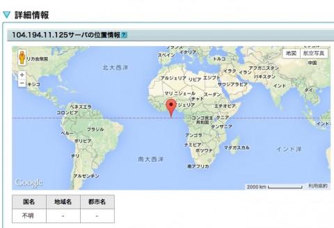 サーバーの位置情報